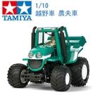 TAMIYA 田宮 1/10 模型 越野車 農夫車( WR-02G 底盤) 58556