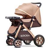 嬰兒推車可坐可躺輕便折疊0/1-3歲雙向避震小孩兒童寶寶Bb手推車igo   蜜拉貝爾