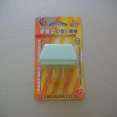 豪華型D型三面插頭/插座/商品檢驗合格/台灣製造.安全便利有保障