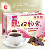 【京工】黑糖四物飲(30入)~390g/盒~純素食