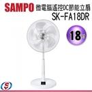 【信源】16吋 SAMPO 微電腦遙控DC節能風扇 SK-FA18DR