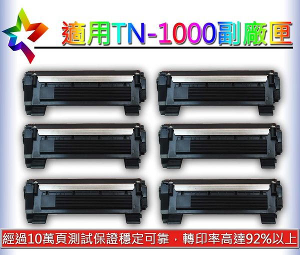 【一次六支】BROTHER TN-1000副廠碳粉匣~機型:HL-1110/HL-1210/DCP-1510/DCP-1610W