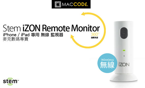 Stem iZON 2代 Remote Monitor 無線 室內 監視器 iPhone / iPad 專用 免運費