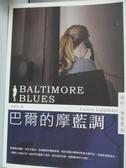 【書寶二手書T9/一般小說_KOW】巴爾的摩藍調_蘿拉.李普曼