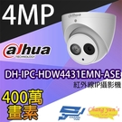 高雄/台南/屏東監視器 大華 DH-IPC-HDW4431EMN-ASE 4百萬畫素專業型半球紅外線IPcam網路攝影機