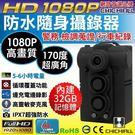 【奇巧CHICHIAU】HD 1080P 超廣角170度防水隨身微型密錄器 警察執勤必備/可邊充電邊錄/循環錄影