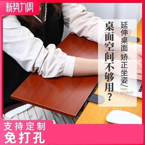 桌子延伸桌辦公打孔免延長板書接桌面外。板加長板加寬擴展腦折疊 WJ【米家】