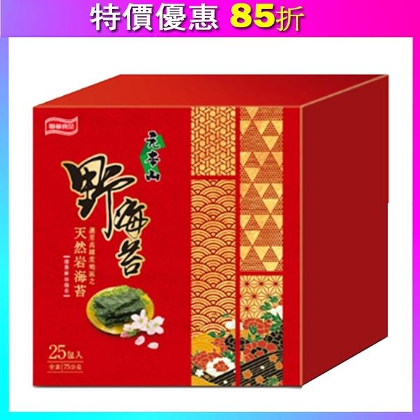 元本山野海苔禮盒【免運代客送禮】【合迷雅好物超級商城】