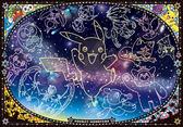 【拼圖總動員 PUZZLE STORY】星座 日本進口拼圖/Ensky/神奇寶貝/1000P/夜光