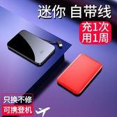 行動電源迷你自帶線移動電源女大容量超薄便攜小巧蘋果手機通用快充閃沖專用