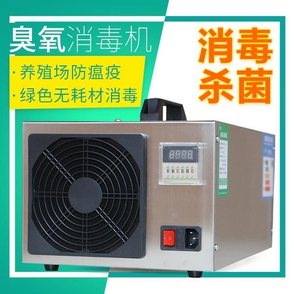 臭氧發生器臭氧消毒機800立方米養豬場養殖場消毒殺菌除氨氣設備 220V