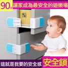 轉角安全鎖 直角90度寶寶抽屜鎖、兒童安全鎖扣、嬰兒防護夾手用品、衣櫃門鎖、櫥櫃鎖