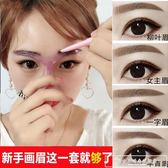 1眉卡畫眉卡初學者全套自然懶人防水模板輔助器畫眉神器速眉術套裝『韓女王』