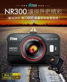 FLYone NR300(+32G+5入組環保吸管)雙SONY 雙1080P鏡頭 高畫質前後雙鏡頭行車記錄器【FLYone泓愷】