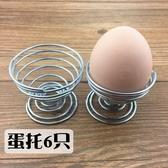 6只裝雞蛋托不銹鋼彈簧蛋座鐵板燒蒸蛋架子