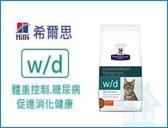 ☆寵愛家☆Hills希爾思 貓用動物醫院專用飼料 【w/d】8.5磅