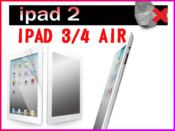 【Love Shop】Apple New iPad2/3/4/5/iPad air螢幕保護貼保護膜高清膜磨砂膜4H硬度靜電吸附