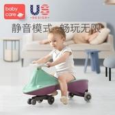 babycare扭扭車兒童溜溜車萬向輪男1-3歲女寶寶嬰幼兒搖擺妞妞車