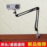投影儀支架 P1 極米Z4x 微型投影機 相機摺疊萬向床頭桌面通用架  ATF  魔法鞋櫃