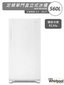↙0利率/贈安裝↙Whirlpool 惠而浦560L R134a 定頻單門直立式冰櫃WZF79R20DW原廠保固【南霸天電器百貨】