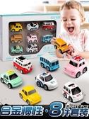 兒童汽車玩具模型慣性小汽車模型合金車模型套裝男孩【奇趣小屋】