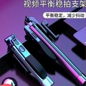 防抖自拍桿三腳架藍芽拍照自拍神器適用通用型手機直播支架多功能一體式(快速出貨)