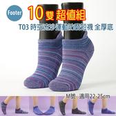 [  Footer ] T05 全厚底 M號 時空流沙運動防磨短襪 10雙超值組;除臭襪;蝴蝶魚戶外