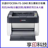 KYOCERA FS-1040 黑白雷射印表機 每分鐘20頁/耐操好用日系大廠/隨機器附一支副廠匣