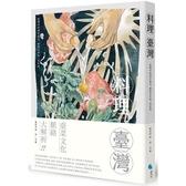 料理臺灣:從現代性到在地化,澎湃百年的一桌好菜
