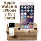 【充電展示座】Apple iPhone & Watch 38mm/42mm  智慧手機、手錶 二用底座/展示架
