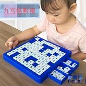 數獨棋盤兒童九宮格游戲桌游數字邏輯思維訓練益智玩具【英賽德3C數碼館】