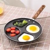 煎雞蛋鍋蛋餃模具不黏鍋小煎鍋四孔平底鍋家用荷包蛋早餐煎蛋神器ATF 安妮塔
