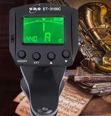 調音器 校音器通用管樂薩克斯校音器單簧管十二平均律調音器長笛長號小號裝飾界