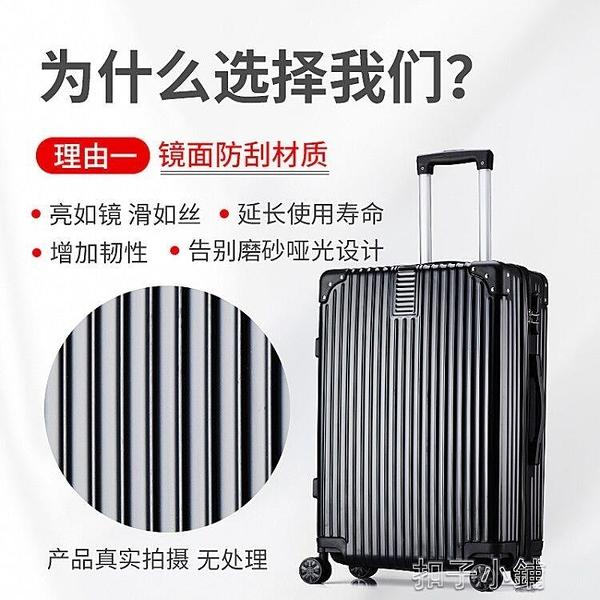 行李箱女潮輕便男拉桿旅行密碼皮箱子小型學生【年終盛惠】