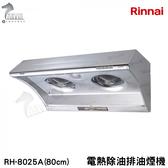 《林內牌》電熱除油排油煙機 RH-8025A(80cm)