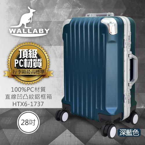 WALLABY 袋鼠牌 28吋 100%PC 直條凹凸紋 鋁框 行李箱 深藍色 HTX6-1737-28DL