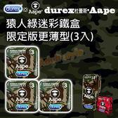 保險套 情趣用品 durex杜蕾斯-Aape猿人綠迷彩鐵盒限定版更薄型 (3入)『滿千88折』