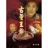 大陸劇 - 古董王爺DVD (全20集/1片裝)