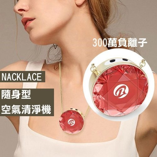 【Love Shop】SQ16紅寶石隨身負離子 隨身空氣淨化器 空氣清淨機 甲醛 PM2.5 免換濾網/電子口罩