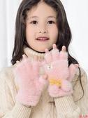 兒童手套冬季半指翻蓋保暖男童女童可愛女孩中大童小學生五指露指-『美人季』
