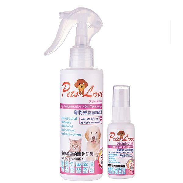 寵物樂 PetsLove 滅菌防護液 超值2入(30ml+200ml) 消毒、殺菌、除臭一次搞定