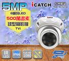►高雄/台南/屏東監視器◄ 可取 500萬畫素 6陣列 5MP TVI 高清 球型 紅外線攝影機 監視器 監視系統