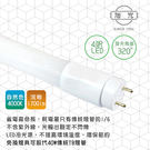 【旭光】LED 18W T8-4FT 4呎 全電壓玻璃燈管 4000K自然色/20入(免換燈具直接取代T8傳統燈管)