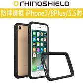 MJ3C【犀牛盾】iPhone7Plus/iPhone8Plus (5.5吋) 防摔邊框殼 CrashGuard 2.0