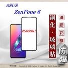 【現貨】華碩  ASUS ZenFone 6 (ZS630KL)  2.5D滿版滿膠 彩框鋼化玻璃保護貼 9H