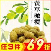 黃草橄欖 甘草口味黃橄欖 脆甜回甘【AK07022】JC雜貨