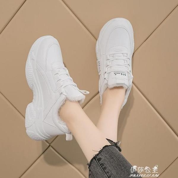 老爹鞋女潮加絨秋冬新款保暖厚底小白鞋時尚百搭運動鞋休閒鞋 伊莎公主