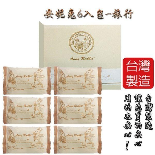 柚柚的店 0312 安妮兔6入皂盒裝-旅行(台灣製造) 香皂 肥皂