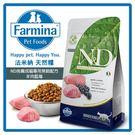 【力奇】法米納Farmina- ND挑嘴成貓天然無穀糧-羊肉藍莓 300g 可超取 (A312C08)