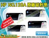 HP CE320A CE321A CE322A CE323A 原廠碳粉匣(NO.128A) 紅色~適用 CM1415fn~